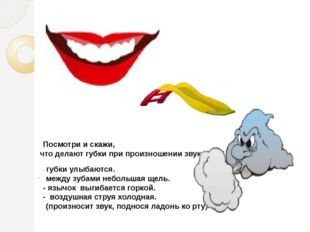 """Посмотри и скажи, что делают губки при произношении звука """"с""""? - губки улыбаю"""