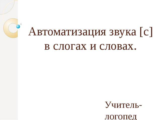 Автоматизация звука [с] в слогах и словах. Учитель-логопед Журавская Н.А.