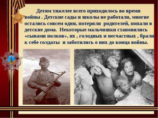 Детям тяжелее всего приходилось во время войны . Детские сады и школы не раб