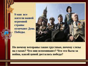 9 мая все жители нашей огромной страны отмечают День Победы. Но почему ветера