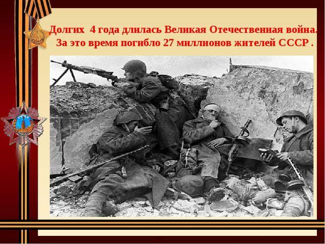 Долгих 4 года длилась Великая Отечественная война. За это время погибло 27 ми...