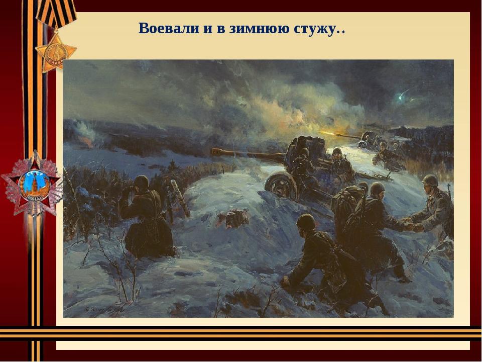 Воевали и в зимнюю стужу..