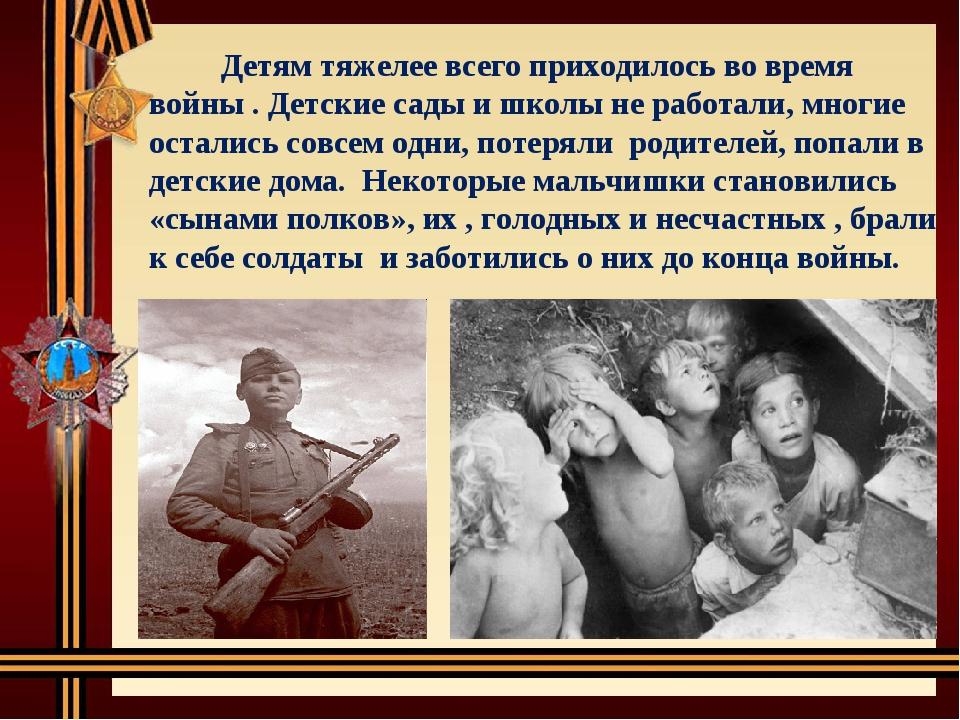 Детям тяжелее всего приходилось во время войны . Детские сады и школы не раб...