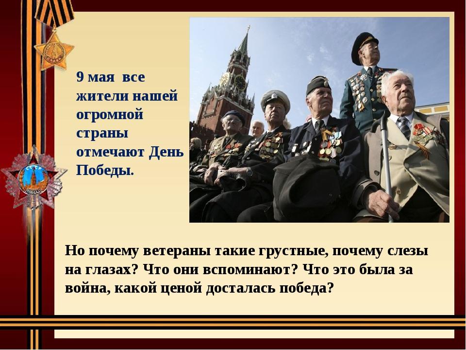 9 мая все жители нашей огромной страны отмечают День Победы. Но почему ветера...