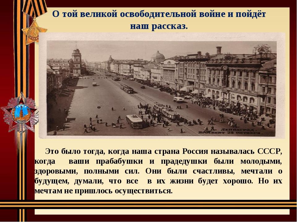 Это было тогда, когда наша страна Россия называлась СССР, когда ваши прабабу...
