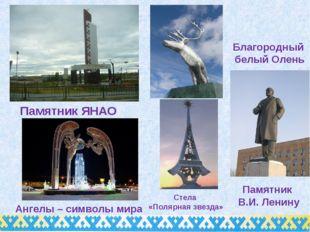 Памятник ЯНАО Благородный белый Олень Памятник В.И. Ленину Ангелы – символы м