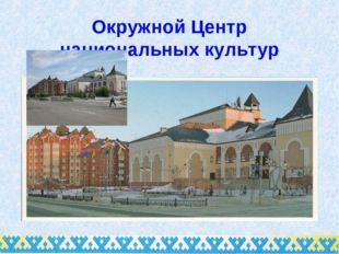 Окружной Центр национальных культур
