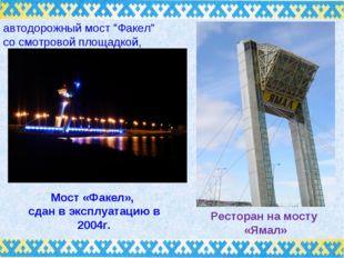 """автодорожный мост """"Факел"""" со смотровой площадкой, Мост «Факел», сдан в эксплу"""