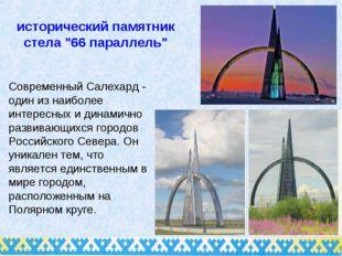 """исторический памятник стела """"66 параллель"""" Современный Салехард - один из наи"""