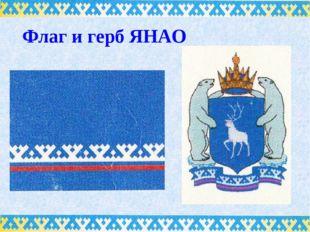 Флаг и герб ЯНАО