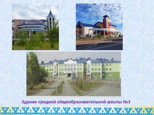 Здание средней общеобразовательной школы №3