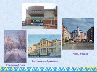Гостиница «Арктика» Городской парк Часы башня