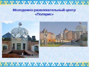 Молодежно-развлекательный центр «Полярис»