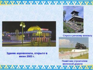 Здание аэровокзала, открыто в июне 2003 г. Спуск к речному вокзалу Памятник с