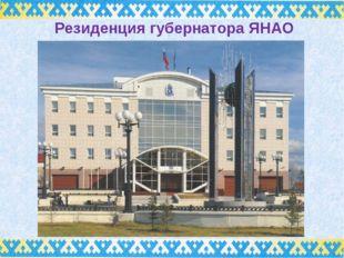 Резиденция губернатора ЯНАО