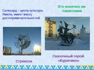 Салехард – центр культуры Ямала, имеет массу достопримечательностей. Это коне