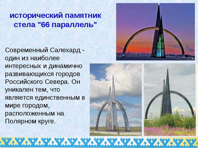 """исторический памятник стела """"66 параллель"""" Современный Салехард - один из наи..."""