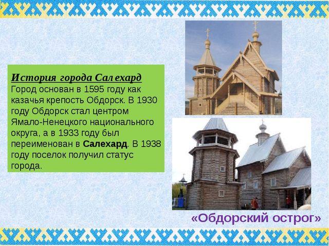 История города Салехард Город основан в 1595 году как казачья крепость Обдорс...