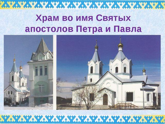 Храм во имя Святых апостолов Петра и Павла