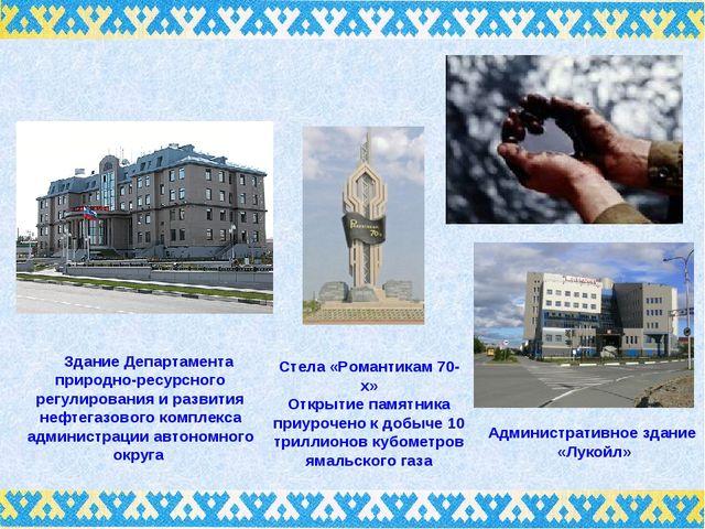 Здание Департамента природно-ресурсного регулирования и развития нефтегазово...