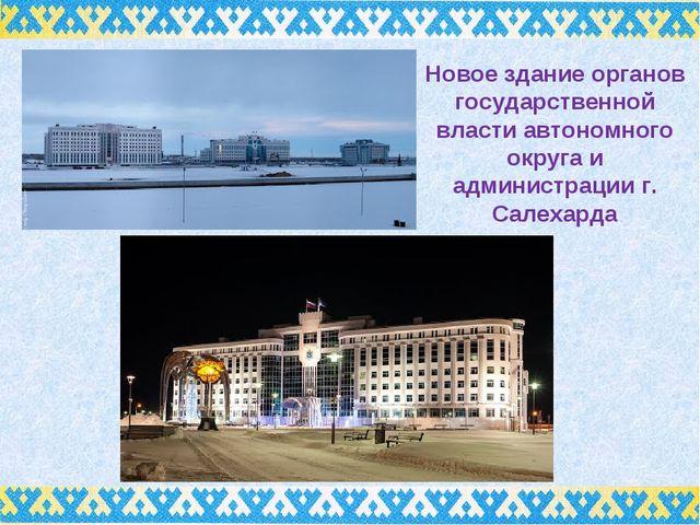 Новое здание органов государственной власти автономного округа и администраци...