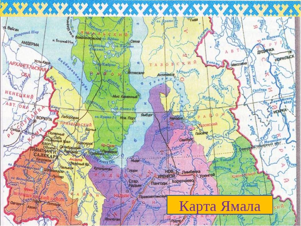 Карта Ямала