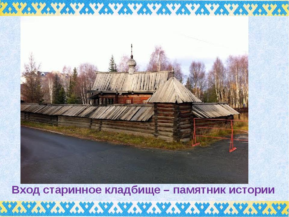Вход старинное кладбище – памятник истории