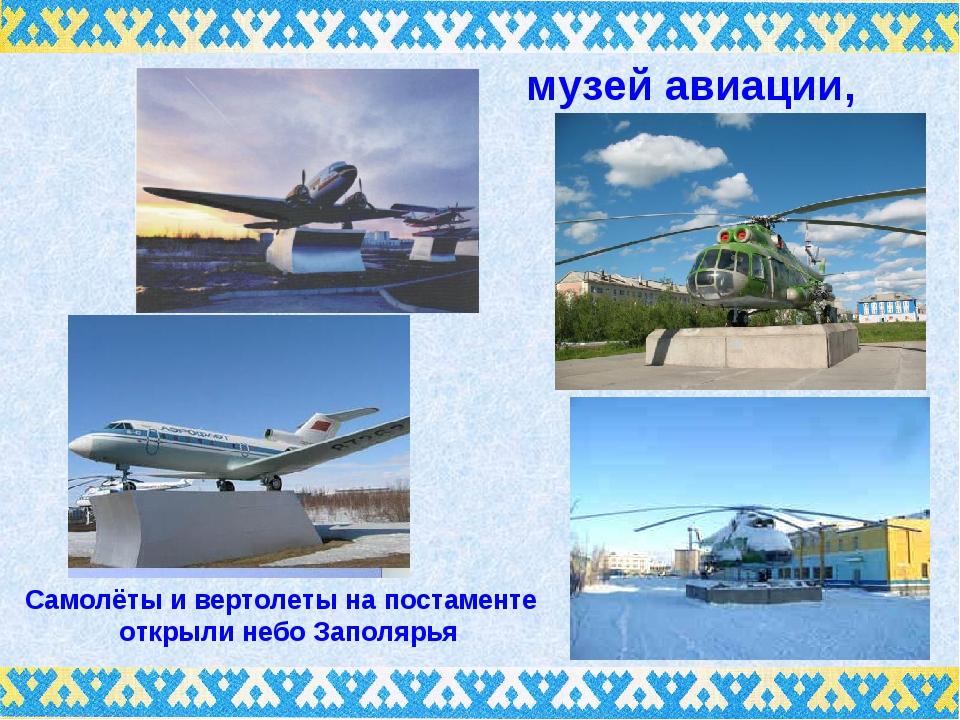 музей авиации, Самолёты и вертолеты на постаменте открыли небо Заполярья