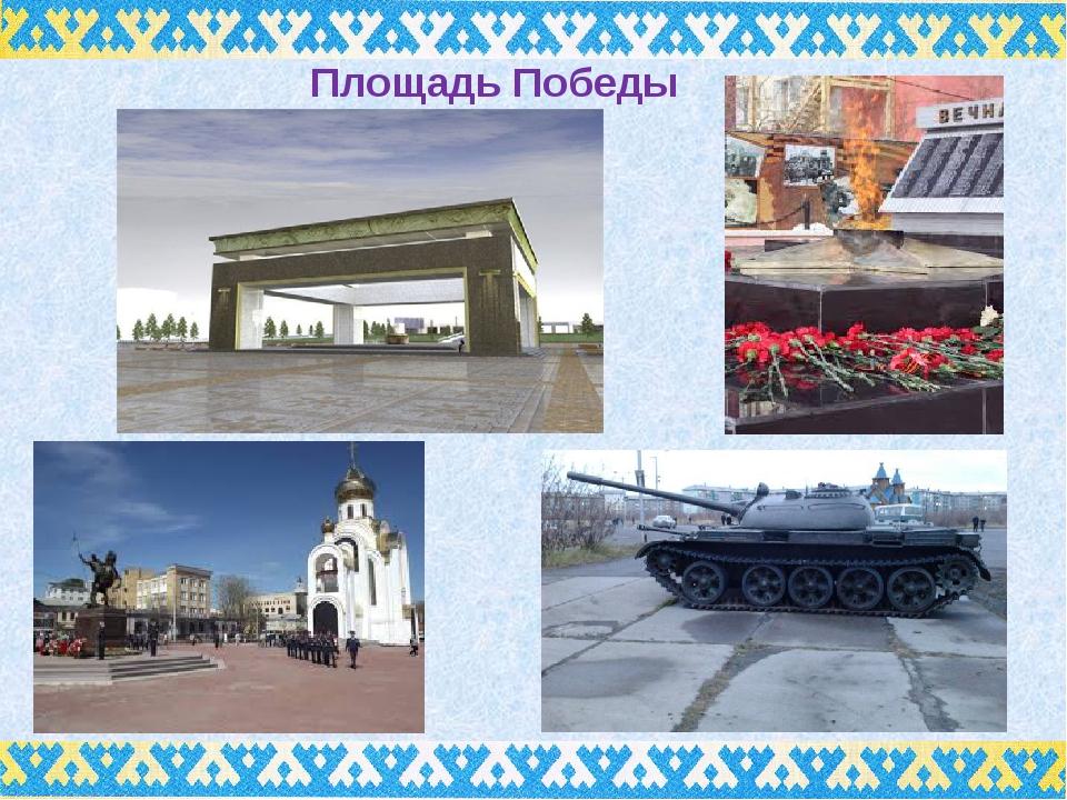 Площадь Победы