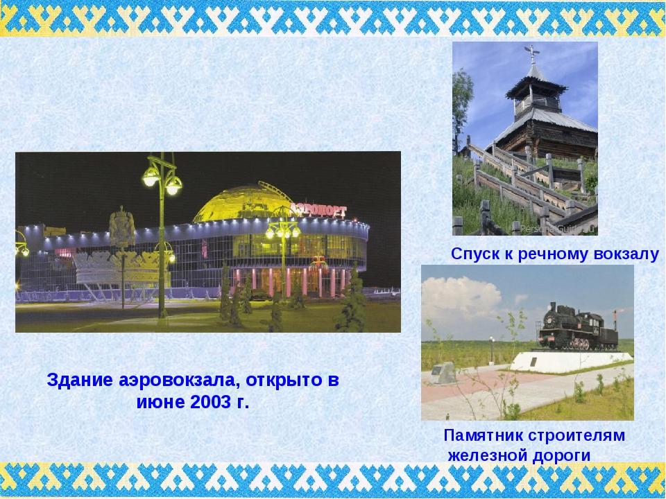 Здание аэровокзала, открыто в июне 2003 г. Спуск к речному вокзалу Памятник с...