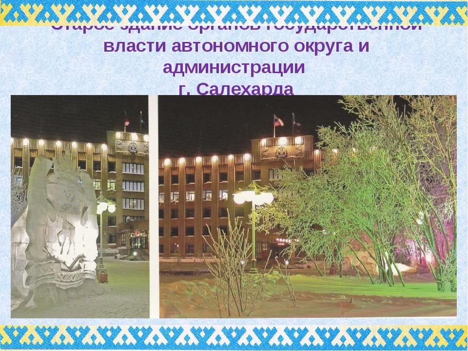 Старое здание органов государственной власти автономного округа и администрац...