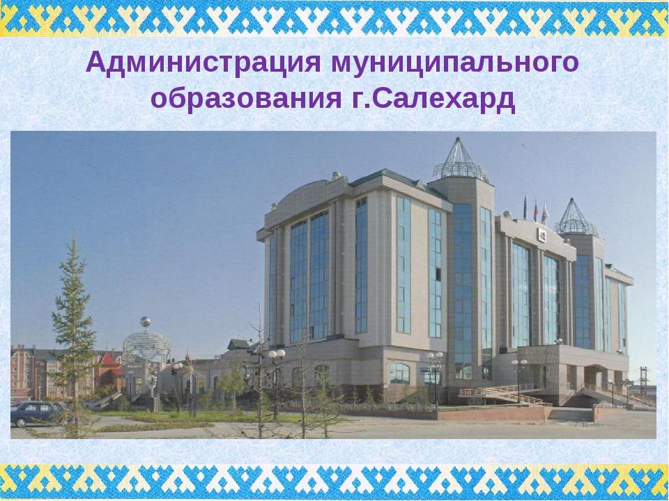 Администрация муниципального образования г.Салехард