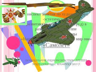 Конспект занятия по художественно -эстетическому развитию(художественный тру