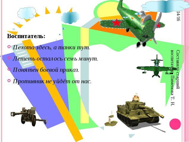 Воспитатель: Пехота здесь, а танки тут. Лететь осталось семь минут. Понятен...