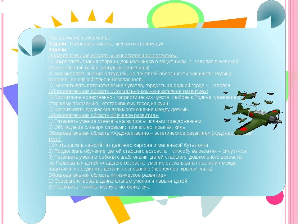 Составила старший воспитатель Пименова Т. Н. Программное содержание: Задачи....