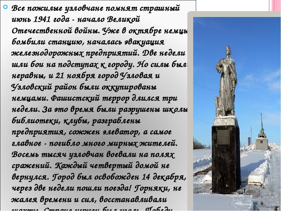Все пожилые узловчане помнят страшный июнь 1941 года - начало Великой Отечест...