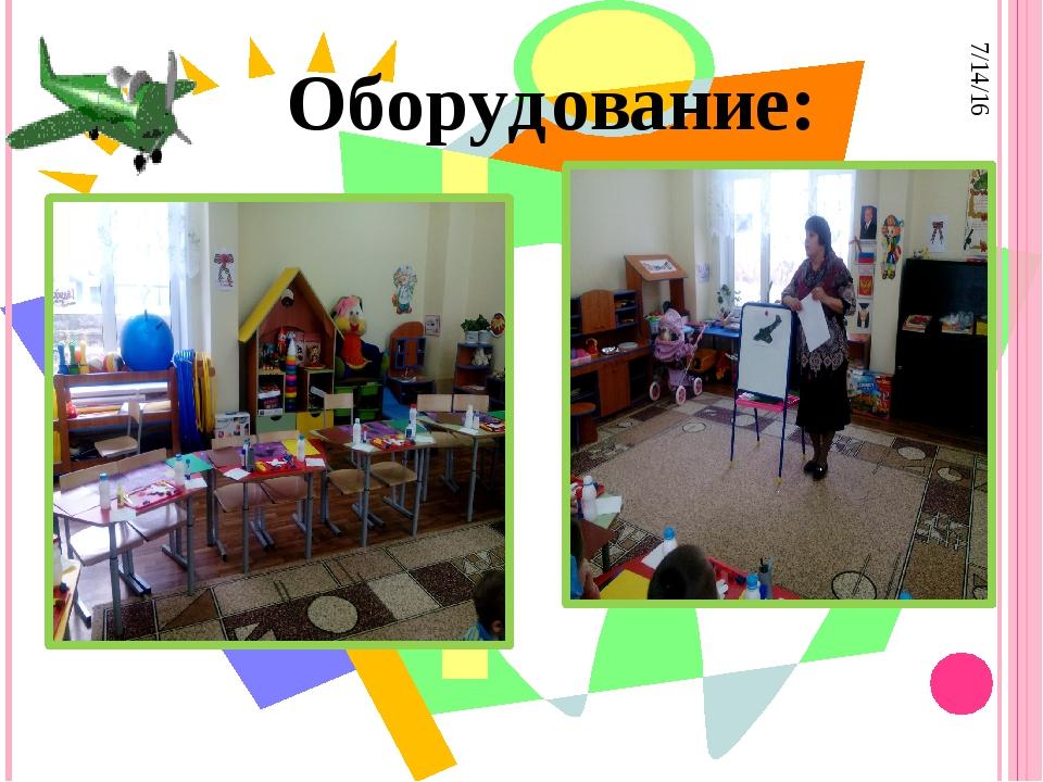 Составила старший воспитатель Пименова Т. Н. Оборудование: