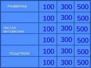 РАЗМИНКА ЧИСТАЯ МАТЕМАТИКА 100 100 100 100 100 100 300 300 300 300 300 300 50