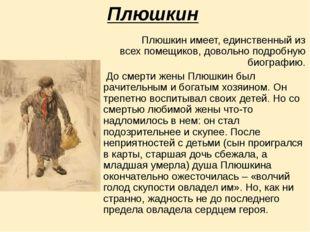 Плюшкин Плюшкин имеет, единственный из всех помещиков, довольно подробную био