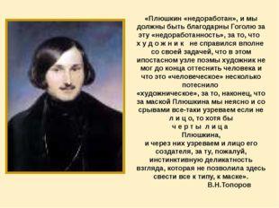 «Плюшкин «недоработан», и мы должны быть благодарны Гоголю за эту «недоработа