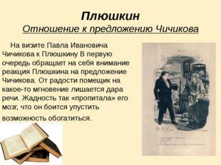 Плюшкин Отношение к предложению Чичикова На визите Павла Ивановича Чичикова к