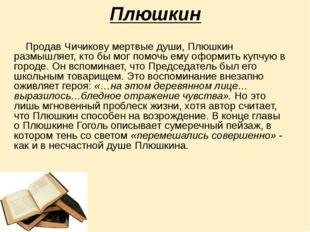 Плюшкин Продав Чичикову мертвые души, Плюшкин размышляет, кто бы мог помочь е