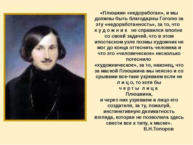 «Плюшкин «недоработан», и мы должны быть благодарны Гоголю за эту «недоработа...