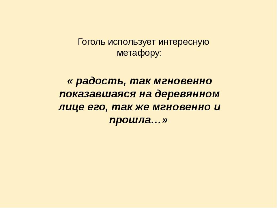 Гоголь использует интересную метафору: « радость, так мгновенно показавшаяся...