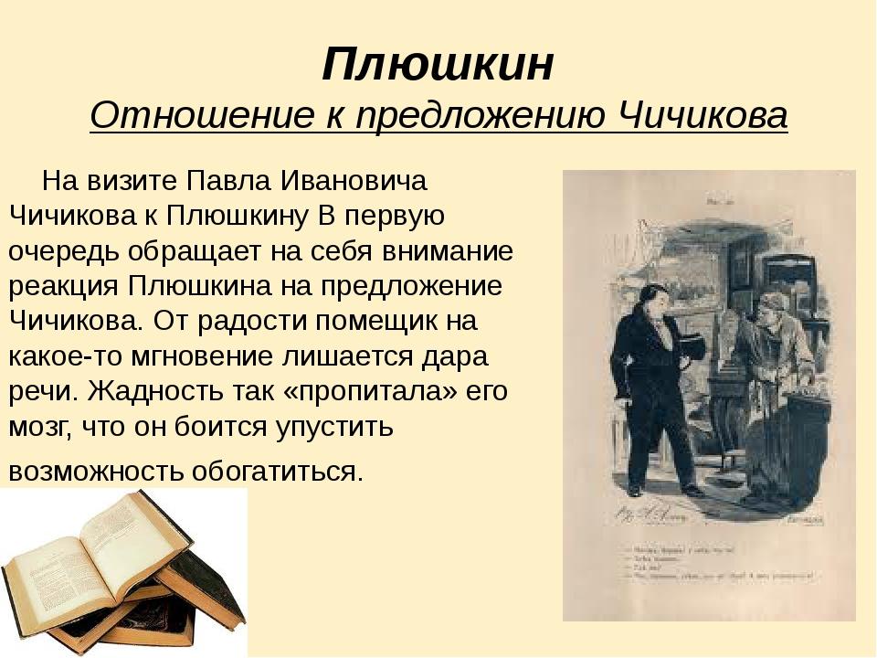 Плюшкин Отношение к предложению Чичикова На визите Павла Ивановича Чичикова к...