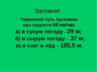 Тормозной путь грузовика при скорости 60 км/час а) в сухую погоду – 29 м; б)