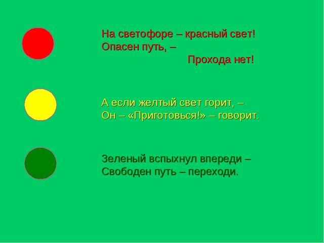 На светофоре – красный свет! Опасен путь, –  Прохода нет! А если желтый све...
