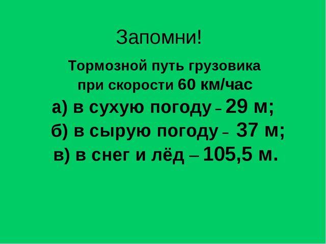 Тормозной путь грузовика при скорости 60 км/час а) в сухую погоду – 29 м; б)...