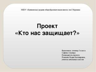 Проект «Кто нас защищает?» МБОУ «Куянковская средняя общеобразовательная школ
