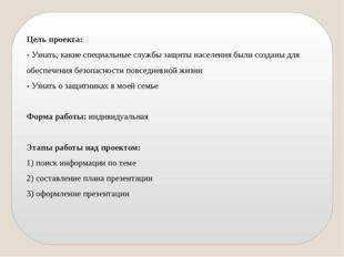 Цель проекта: - Узнать, какие специальные службы защиты населения были создан